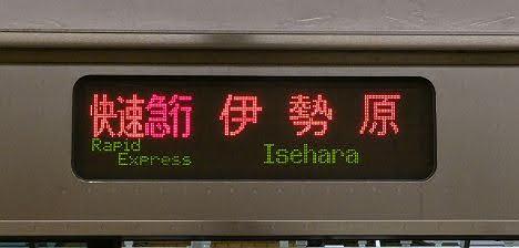 小田急電鉄 快速急行 伊勢原行き3 3000形3色LED