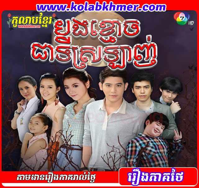 Bong Kmouch Chea Ti Srolagn