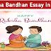 Raksha Bandhan Essay in Hindi - रक्षा बंधन पर पूरी जानकारी।