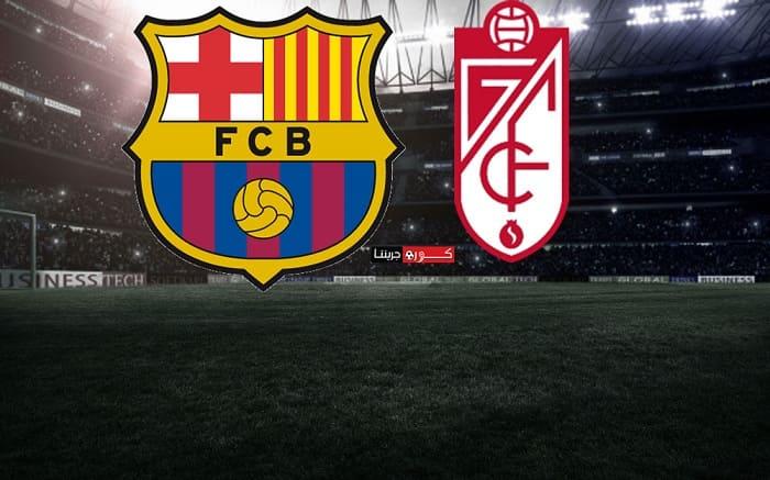 موعد مباراة برشلونة وغرناطة اليوم الأحد 19 يناير 2020 والقنوات الناقلة