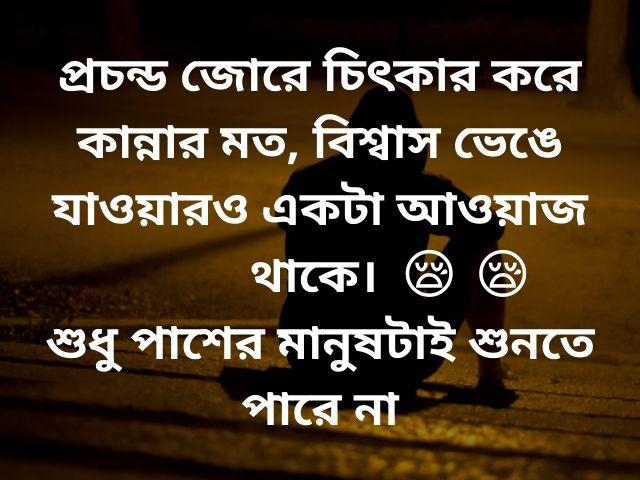 bangla koster sms collection