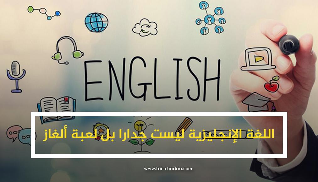 اللغة الإنجليزية ليست جدارا  بل لعبة ألغاز