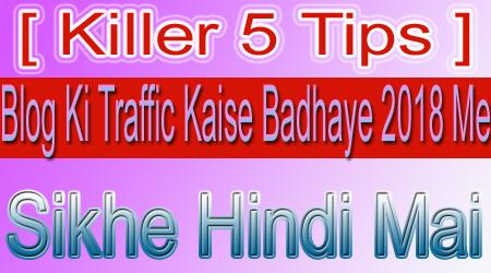 Blog Ki Traffic Kaise Badhaye 2018 Me [ Killer 5 Tips ]