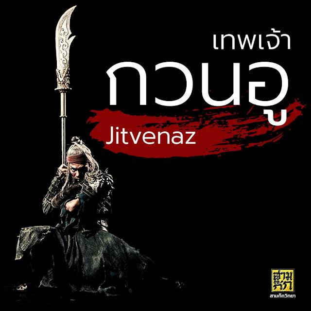 Jitvenaz - เทพเจ้ากวนอู (2020)