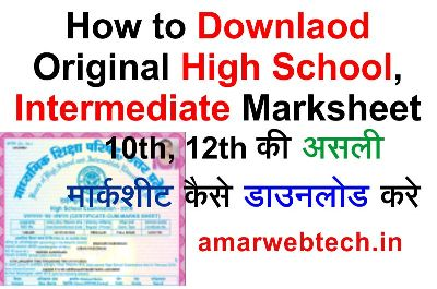 How to Download Original High School & Intermediate Marksheet in Hindi