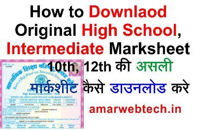 How to Download Original High School & Intermediate Marksheet in Hindi