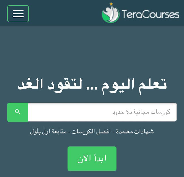 موقع TeraCourses