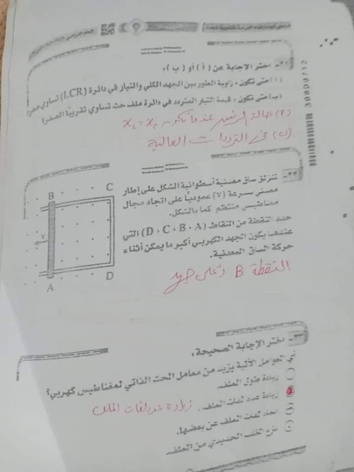 اجابة امتحان الفيزياء ثانوية عامة ٢٠٢٠  %25D9%2581%2B%252817%2529