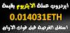 ايردروب لعملة الاثريوم بقيمة  0.014031ETH استغل الفرصة