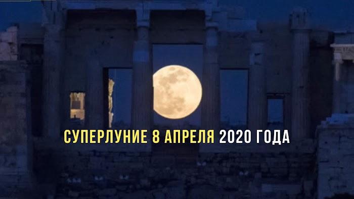 Суперлуние 8 апреля 2020 года: какие желания исполнит Луна и что для этого делать