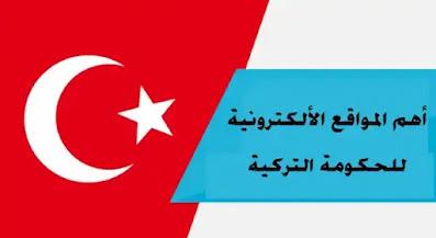 من أهم المواقع الالكترونية التابعة للحكومة التركية