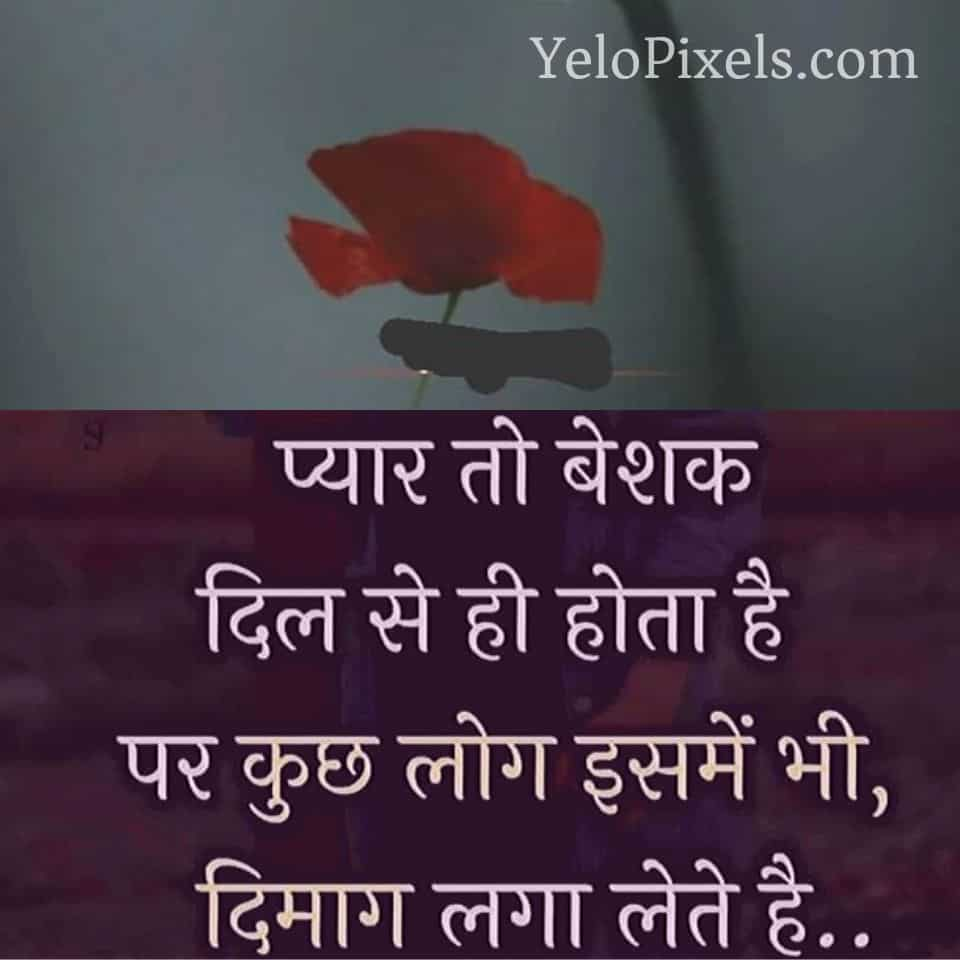 shayari-in-hindi-heart-touching-image