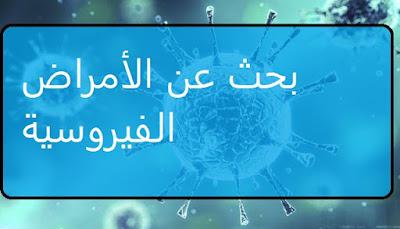 امراض الفيروسية