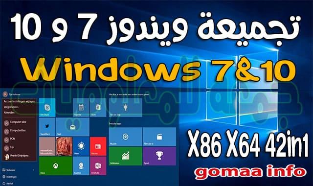 تجميعة ويندوز 7 و 10  Windows 7 10 X86 X64 42in1  سبتمبر 2019