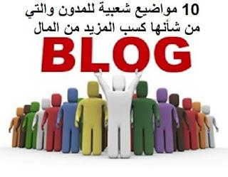 10 مواضيع شعبية للمدون والتي من شأنها كسب المزيد من المال