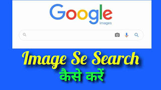 Image Se Search Kaise Kare