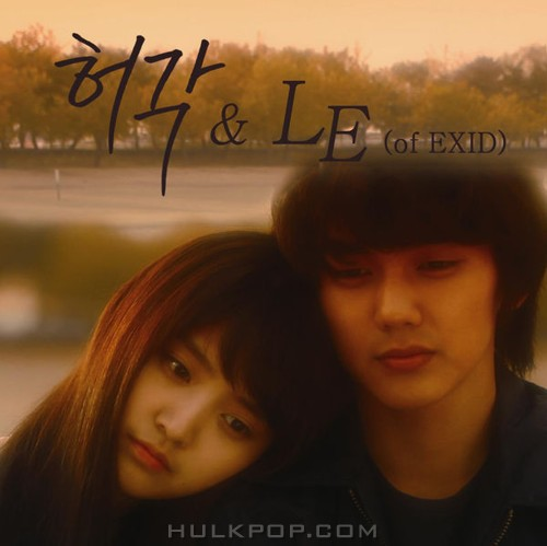 Huh Gak & LE (EXID) – Whenever you play that song – Single