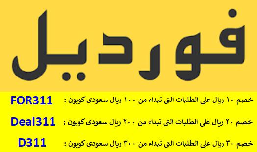 كوبونات Fordeal بقيمه 60 ريال سعودى على كل طلباتكم
