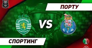 Спортинг – Порту смотреть онлайн бесплатно 05 января 2020 прямая трансляция в 20:30 МСК.