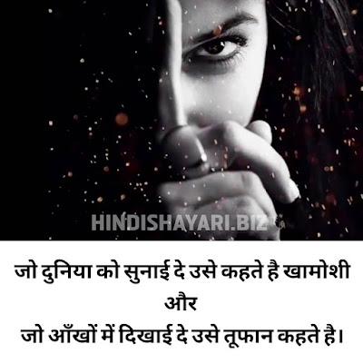 Jo Duniya Ko Sunai De Use Kahate Hain Khamoshi  Aur Jo Aankhon Mein Dikhai De Use Toofan Kahte Hain. | Rahat Indori Shayari