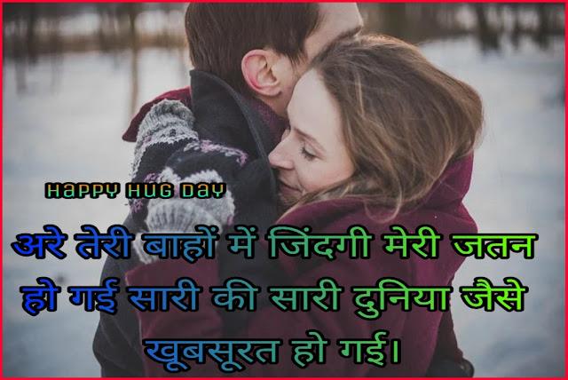 Hug Day Shayari Images