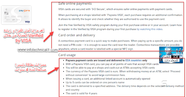 المرحلة -2 - كيفية طلب بطاقة فيزا كارد بايسيرا VisaCard Paysera 2020