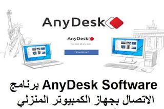 AnyDesk Software 5-3-5 برنامج الاتصال بجهاز الكمبيوتر المنزلي من العمل أو العكس