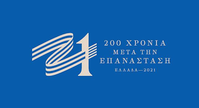 Το Ναύπλιο στο πρόγραμμα της Επιτροπής «Ελλάδα 2021» για τον εορτασμό της 25ης Μαρτίου