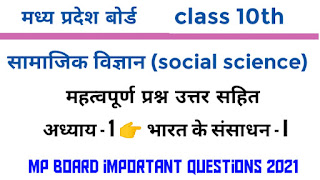 social science class 10th important question in hindi chapter-1 for mp board