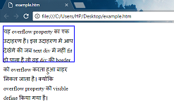 css-overflow-visible-example-in-hindi