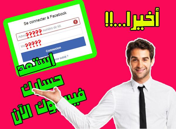 5 طرق حصرية لاستعادة حساب Facebook الخاص بك عندما لا تستطيع تسجيل الدخول اليه