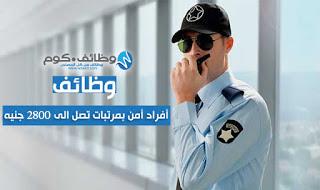 وظائف أفراد أمن بمرتبات تصل الى 2800 جنيه