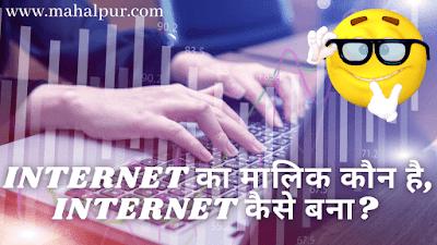 Internet का मालिक कौन है or Internet कैसे बना
