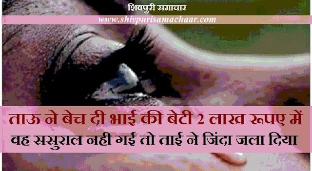 ताऊ ने बेच दी भाई की बेटी 2 लाख रुपए में, ससुराल नहीं गई तो ताई ने जिंदा जला दिया - KOLARAS NEWS