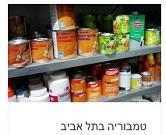 טמבוריה בתל אביב