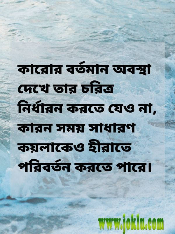 Don't guess a person's character on his present situation inspirational quote in Bengali
