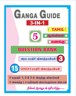5th Std - Question Bank book - Tamil and English Medium Download Here