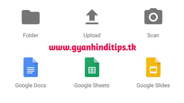 गूगल ड्राइव में फाइल को ऐड या डिलीट कैसे करते है