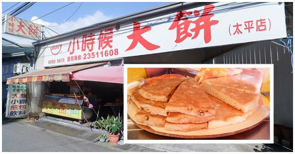 小時候大餅太平店|懷念古早味點心,多拿滋、各種點心,素食可用