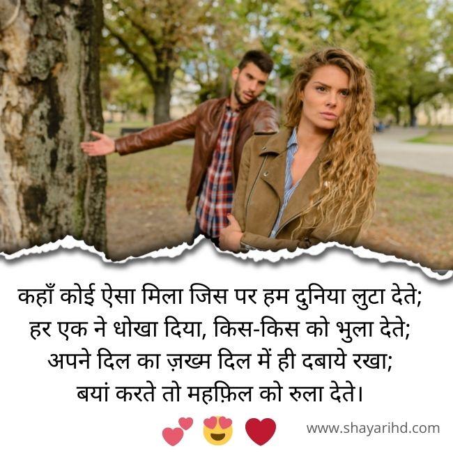 Best Bewafa Shayari for Friend in Hindi