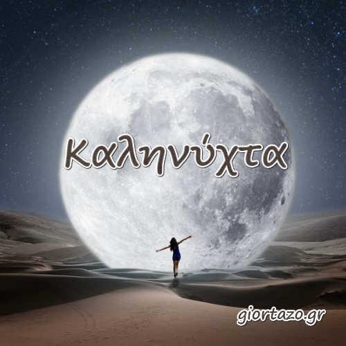 Όμορφες Εικόνες Για Καληνύχτα giortazo
