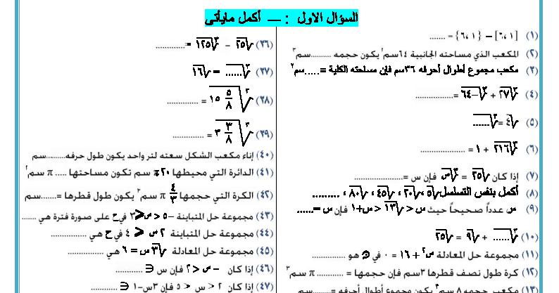 مذكرة رياضيات للصف الثاني الإعدادي الترم الأول 2021