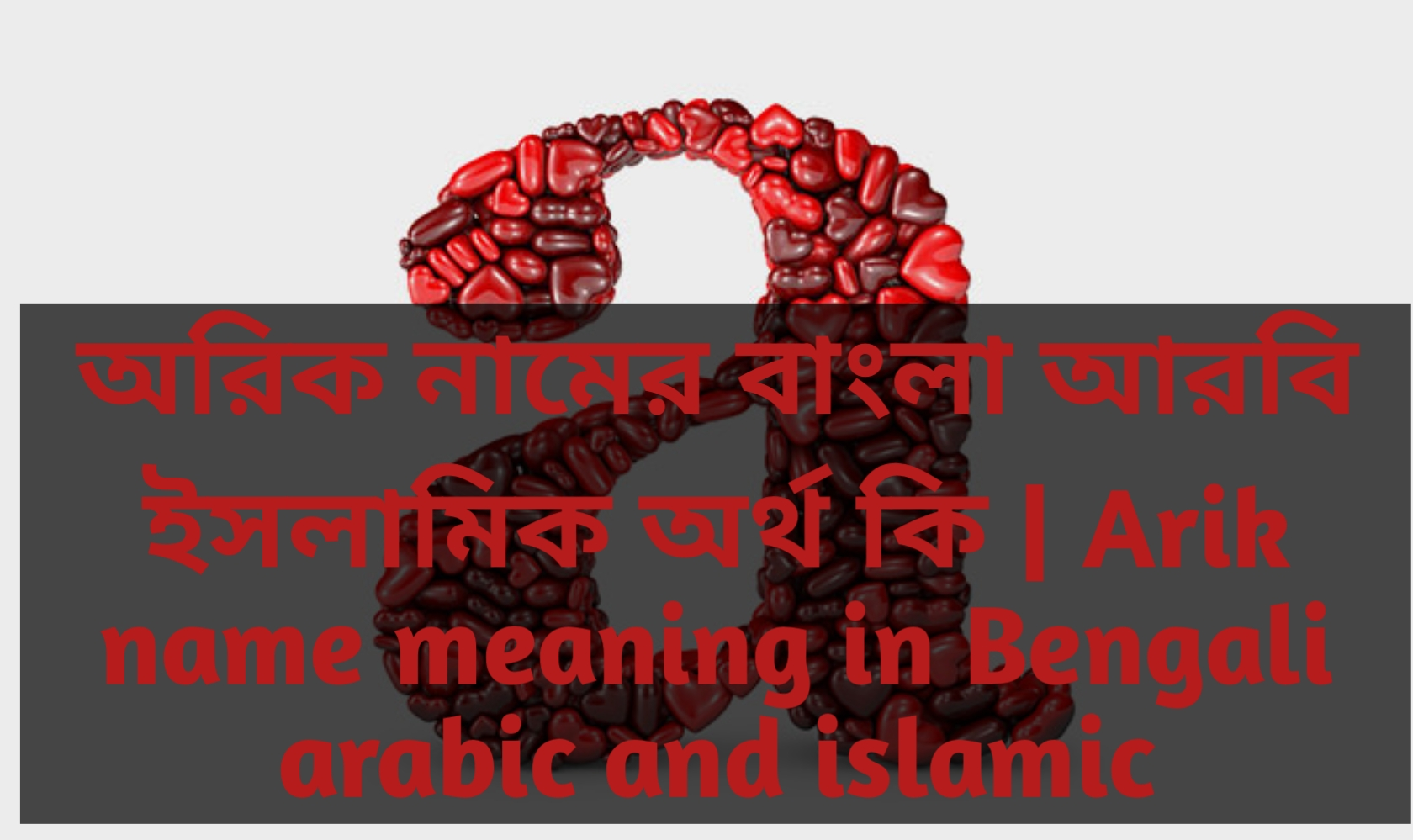 Arik name meaning in Bengali, অরিক নামের অর্থ কি, অরিক নামের বাংলা অর্থ কি, অরিক নামের ইসলামিক অর্থ কি,