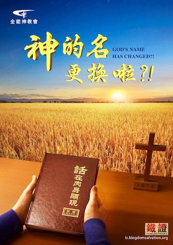 影片, 主, 禱告, 宗教, 聖經, 耶穌,