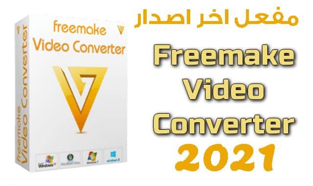 تحميل برنامج Freemake Video Converter full  اخر اصدار مفعل