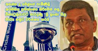 After ICC rejects Asantha de Mel's complaints ...  Sri Lanka team boycotts media meeting