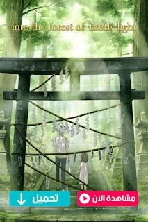 مشاهدة وتحميل فيلم To the Forest of Firefly Lights 2011 مترجم عربي
