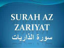 benefits of surah zariyat in urdu
