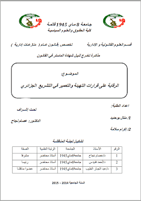 مذكرة ماستر: الرقابة على قرارات التهيئة والتعمير في التشريع الجزائري PDF