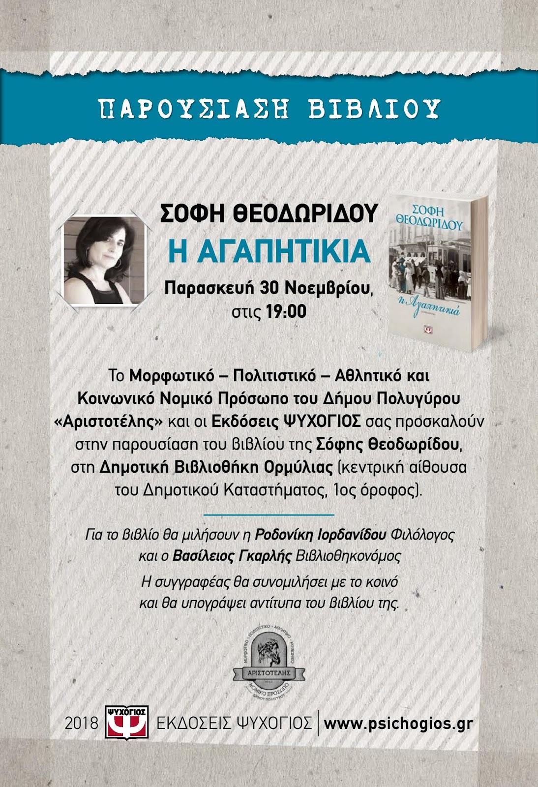 Νέα βιβλιοπαρουσίαση στη Δημοτική Βιβλιοθήκη Ορμύλιας